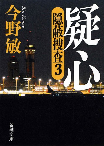 疑心―隠蔽捜査3―(新潮文庫)