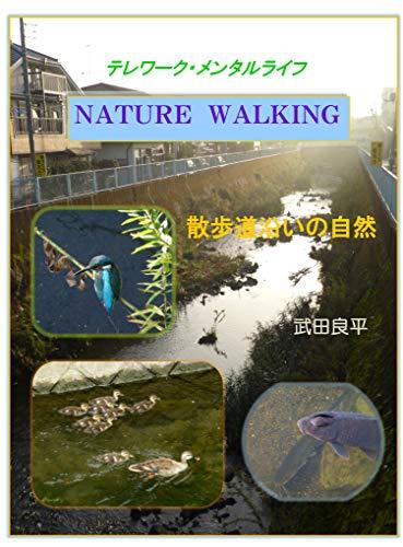 テレワーク・メンタレライフ  NATURE WALKING