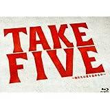 TAKE FIVE~俺たちは愛を盗めるか~ Blu-ray BOX