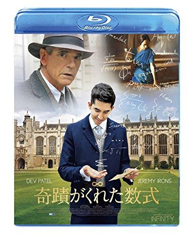 奇蹟がくれた数式 [Blu-ray]
