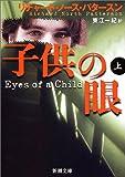 子供の眼〈上〉 (新潮文庫)
