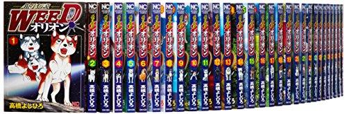 銀牙伝説WEED オリオン コミック 全30巻完結セット (ニチブンコミックス)