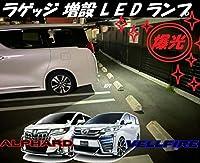 ミニウエス付 30系 アルファード ヴェルファイア ラゲッジランプ 増設 LED ライト カプラーオン配線 スイッチ付き 爆光