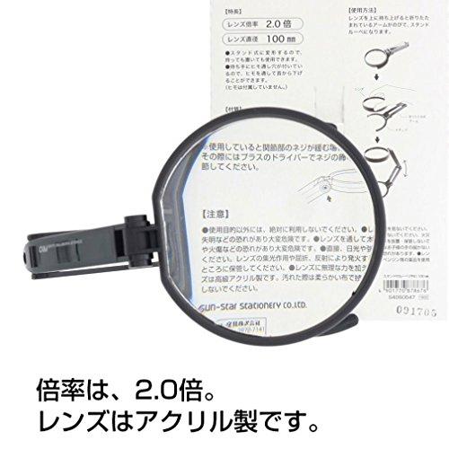 サンスター文具スタンド付ルーペPRO100mmS4060547