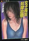 女子高生・奴隷合宿 (フランス書院文庫)