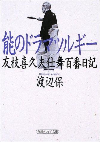 能のドラマツルギー―友枝喜久夫仕舞百番日記 (角川ソフィア文庫)の詳細を見る