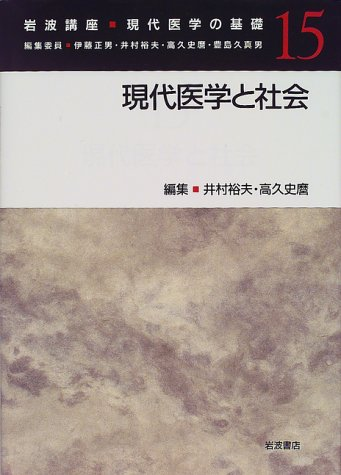 Society and <15> modern medicine foundation of Iwanami course modern medicine (2000) ISBN: 4000109251 [Japanese Import]