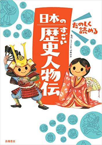 たのしく読める 日本のすごい歴史人物伝 (楽しく学べるシリーズ)