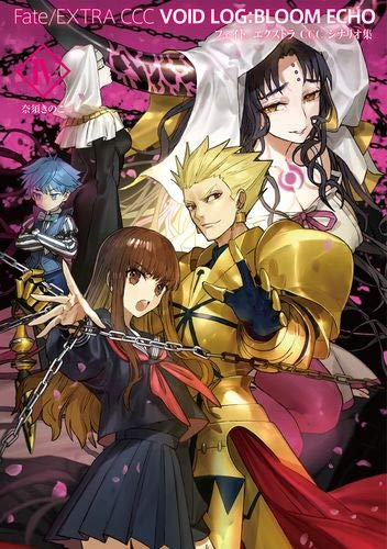 Fate/EXTRA CCC VOID LOG:BLOOM ECHO IV【書籍】