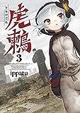 虎鶫 とらつぐみ -TSUGUMI PROJECT-(3) (ヤングマガジンコミックス)