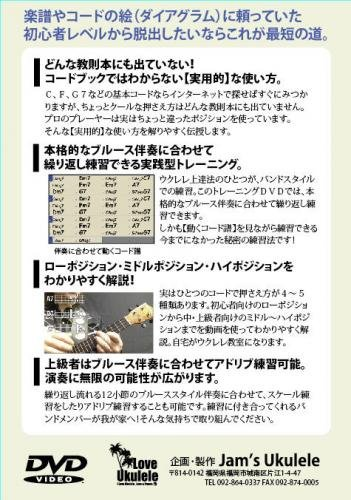『ブルースでウクレレ【基本コード編】/U-BL-01』の3枚目の画像