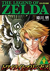 ゼルダの伝説 トワイライトプリンセス(1) (てんとう虫コミックススペシャル)