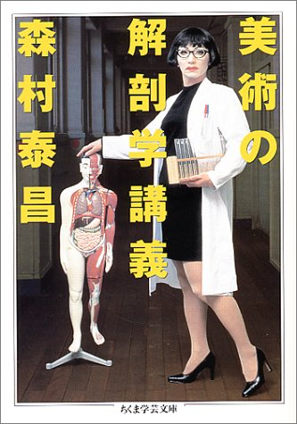 美術の解剖学講義 (ちくま学芸文庫)
