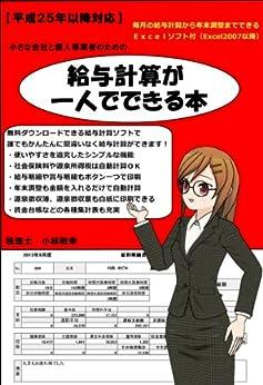 [小林 敬幸]の小さな会社と個人事業者のための 給与計算が一人でできる本【給与計算ソフト付】
