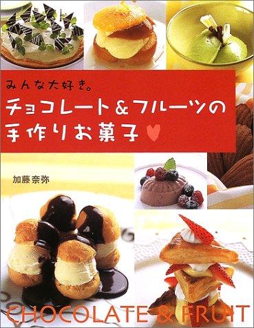 チョコレート&フルーツの手作りお菓子―みんな大好き。