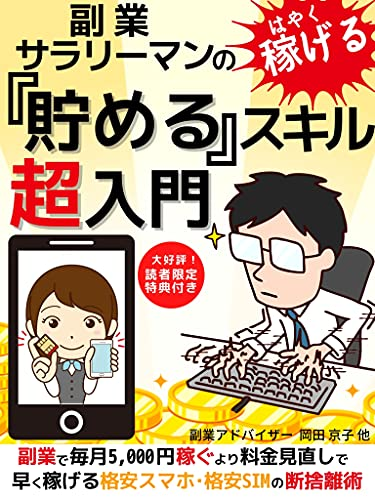 Super-introduction to save skills of side business office workers: How to cut off cheap smartphones and cheap SIMs that can be earned faster by reviewing ... as a side business (Japanese Edition)