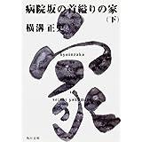 病院坂の首縊りの家(下) 金田一耕助ファイル20 (角川文庫)