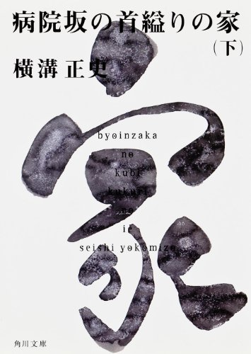 病院坂の首縊りの家(下) 金田一耕助ファイル20 (角川文庫)の詳細を見る