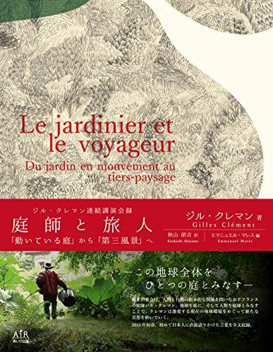庭師と旅人 「動いている庭」から「第三風景」へ