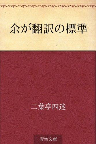 余が翻訳の標準