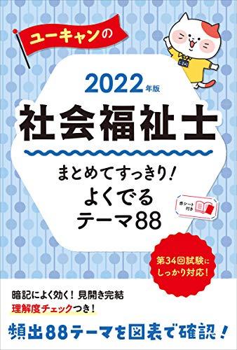2022年版 ユーキャンの社会福祉士 まとめてすっきり! よくでるテーマ88【図表ですっきり整理・年表つき】 (ユーキャンの資格試験シリーズ)