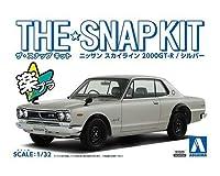 1/32 アオシマ スナップ キット 日産 スカイライン 2000GT-R 銀 ハコスカ