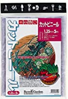 FarmGarden 保温シート カットビニール 0.1mm×1.8m×10m 6938