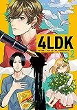 4LDK 2 (BRIDGE COMICS)