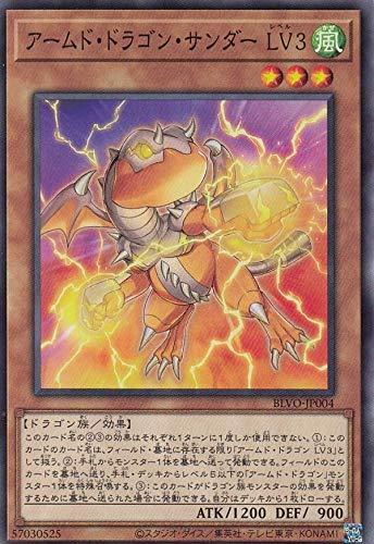 遊戯王 BLVO-JP004 アームド・ドラゴン・サンダー LV3 (日本語版 ノーマル) ブレイジング・ボルテックス