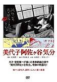 美代子阿佐ヶ谷気分 [DVD] image