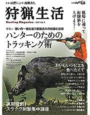 狩猟生活 2021VOL.9「ハンターのためのトラッキング術」 (別冊山と溪谷)