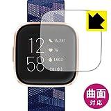 PDA工房 Fitbit Versa 2 Flexible Shield 保護 フィルム 曲面対応 光沢 日本製