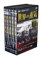 世界の蒸気 全5集 (収納ケース付) PSSD01-5 [DVD]