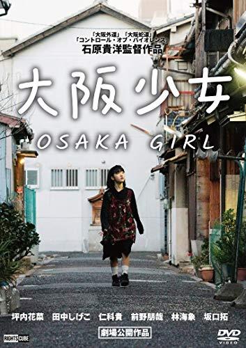 大阪少女 [DVD]