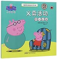 Peppa Pig: Jumble Sale (Chinese Edition)