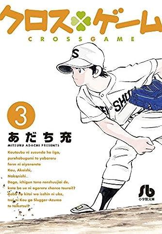 クロスゲーム (3) (小学館文庫 あI 97)