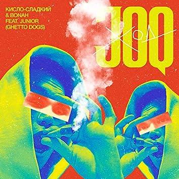 Ход Joq (feat. Junior)