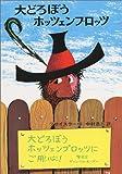 大どろぼうホッツェンプロッツ (新・世界の子どもの本―ドイツの新しい童話 (1))