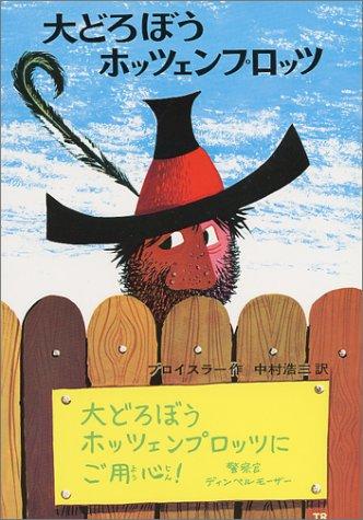 大どろぼうホッツェンプロッツ (新・世界の子どもの本―ドイツの新しい童話 (1))の詳細を見る