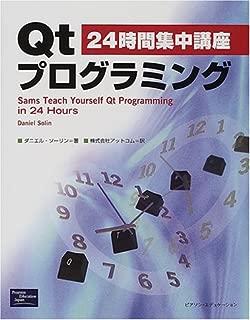 24時間集中講座 Qtプログラミング