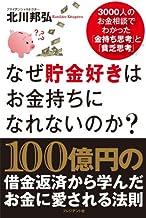 表紙: なぜ貯金好きはお金持ちになれないのか? 3000人のお金相談でわかった「金持ち思考」と「貧乏思考」 | 北川 邦弘