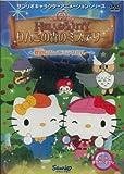 ハローキティ りんごの森のミステリー VOL.1 探偵になってミラクルルー[DVD]