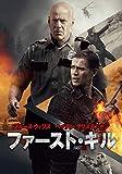 ファースト・キル[DVD]
