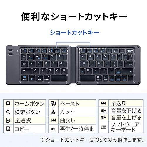 SANWASUPPLY(サンワサプライ)『折りたたみ式Bluetoothキーボード(SKB-BT30BK)』