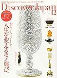 Discover Japan(ディスカバージャパン) 2019年 12月号