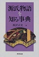 源氏物語を知る事典