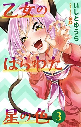 乙女のはらわた星の色 3 (ジャンプコミックス)