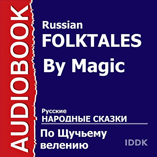 By Magic [Russian Edition] audiobook cover art
