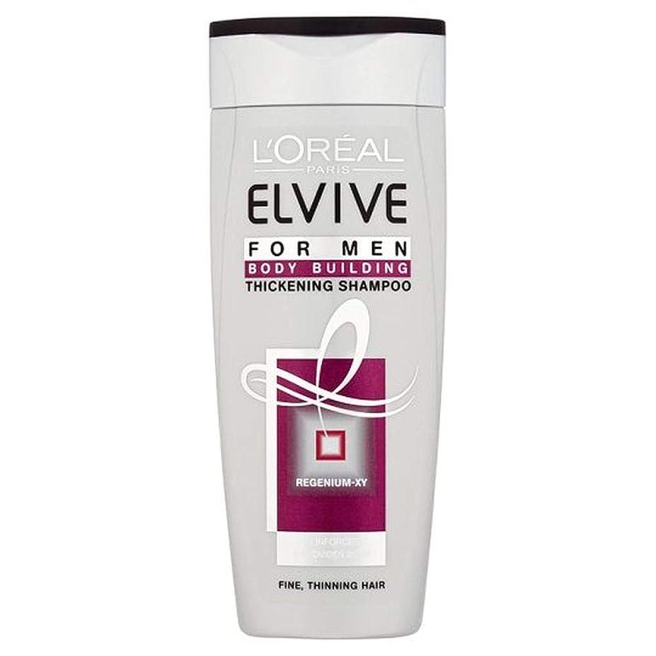 あからさま触覚スタック[Elvive] シャンプー300ミリリットルを厚くロレアルElvive男性 - L'oreal Elvive Men Thickening Shampoo 300Ml [並行輸入品]