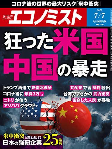 週刊エコノミスト 2020年07月07日号 [雑誌]